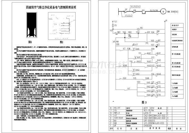 某净化设备电气控制原理CAD图纸-图一
