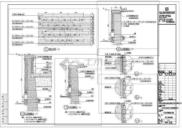 四种挡土墙园林设施设计施工详图(毛石、清水混凝土)-图二
