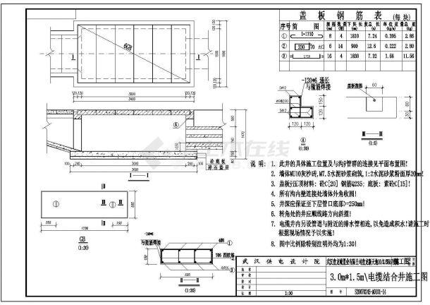 某地供电设计院设计10KV电缆管群电气图(共3张)-图二