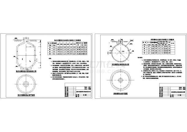 竖井式圆弧型和球形薄壳水窖水窖结构设计图-图一