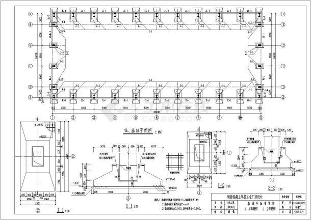 某24米跨单层混凝土厂房结构设计施工图-图一