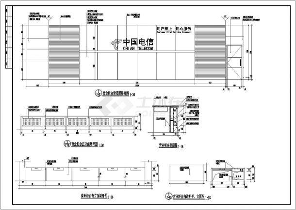 某地电信营业厅装修CAD设计施工图-图一