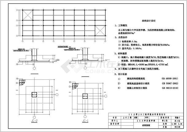 某教学楼单榀框架结构设计施工图纸-图二