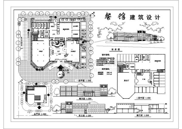 某地会所广场园林景观施工图纸(全套)-图二