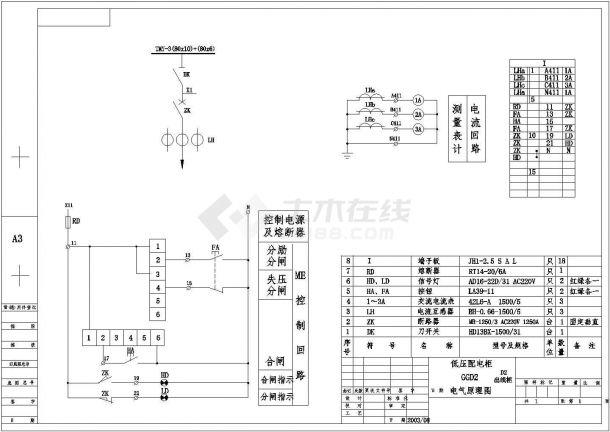 箱式变压器一二次电气设计原理图纸-图二