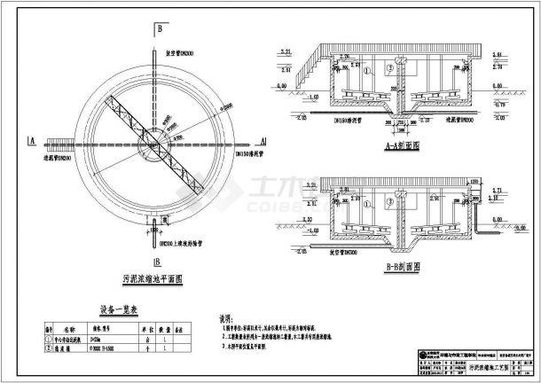 某污水处理厂CASS工艺设计施工CAD图纸-图一