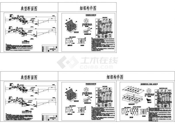生态格宾挡墙典型设计图纸(河道设计)-图二