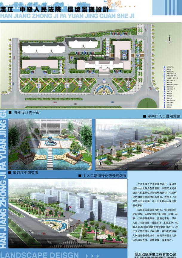 汉江法院景观设计方案-图一