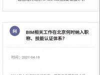 北京市BIM��I的��Q�u��,可申�蠼ㄖ�工程�O���I