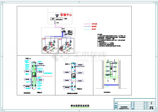 深圳光明新区某旧改项目停车场管理系统图-图一