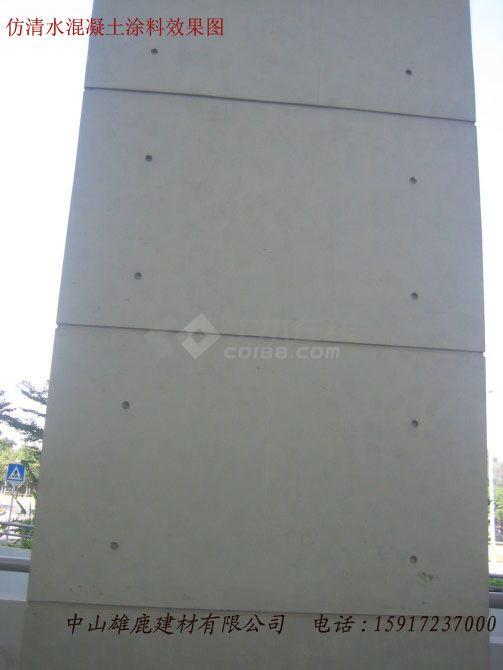 仿清水混凝土涂料效果图-图一