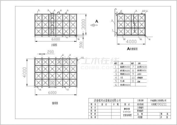 某公司订货搪瓷水箱设计安装结构图纸-图一