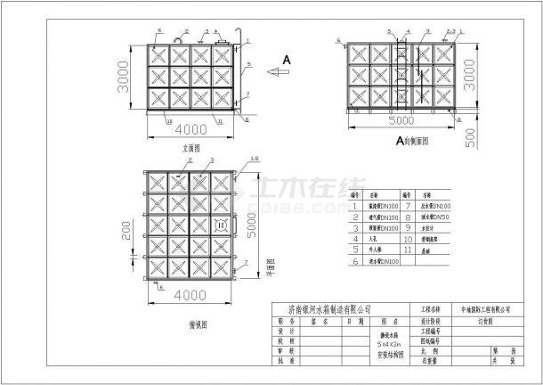 某公司订货搪瓷水箱设计安装结构图纸-图二
