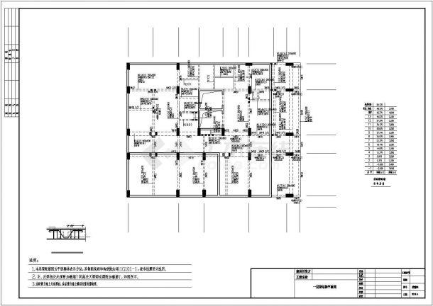 带地下室十三层框剪办公楼结构设计施工图(筏型基础)-图二