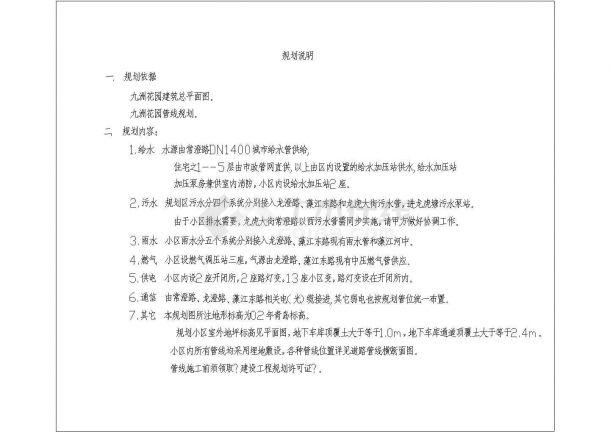 江苏常州某住宅小区管线综合图-图二