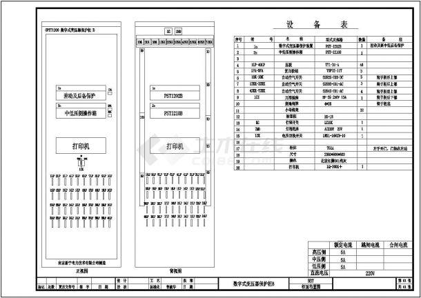 PST1200数字式变压器保护柜电气原理图-图一