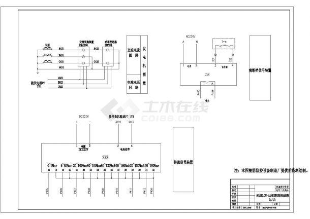 【云南】某水电站全套监控系统原理图纸-图二