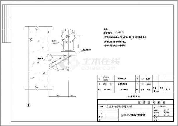 某集中供热锅炉房主体设计图纸(共7张图)-图一