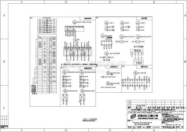 张家港某项目高压柜原理图及接线图(共10张图)-图一