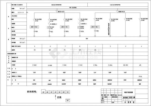 某化工厂低压开关柜系统设计cad图纸-图一
