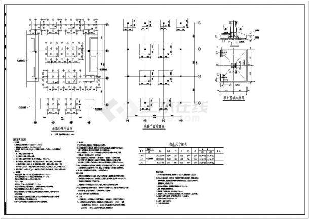 [节点详图]某筏板基础及地基处理结构设计图-图一