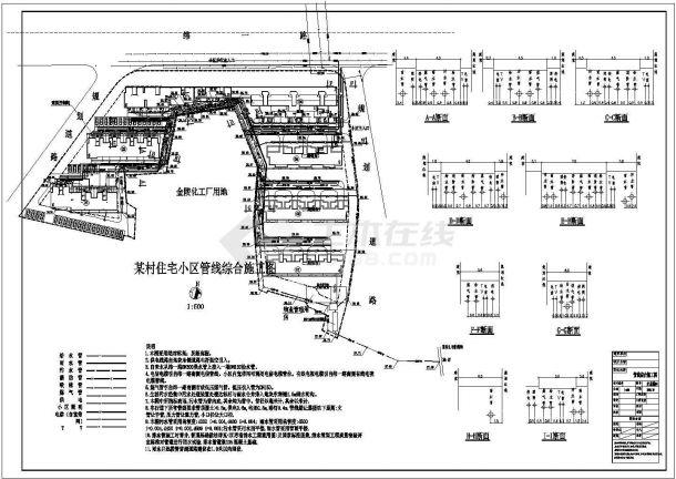 某村住宅小区管线综合设计施工图-图一