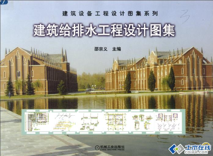 给排水工程资料图片1