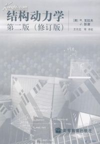结构动力学(第二版) 修订版