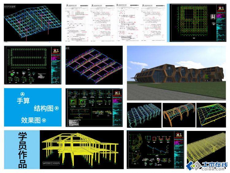 朗筑结构设计金牌就业班(高层 钢结构 隔振 加固 装配式 超限)3 月 1 日开课