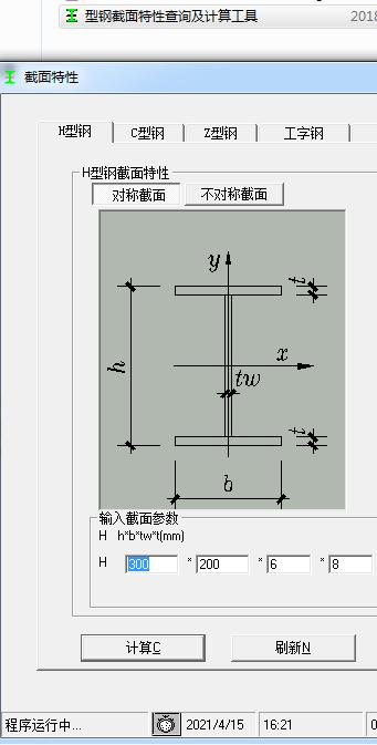 钢结构软件图片2