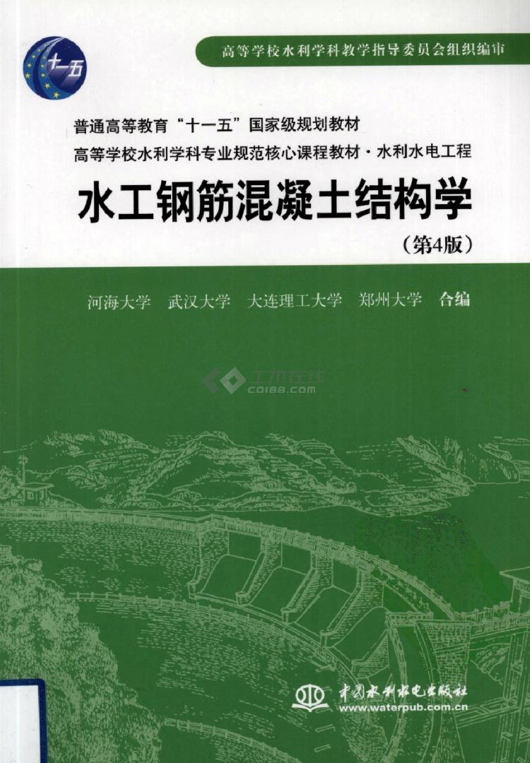 水工钢筋混凝土结构学(第四版)