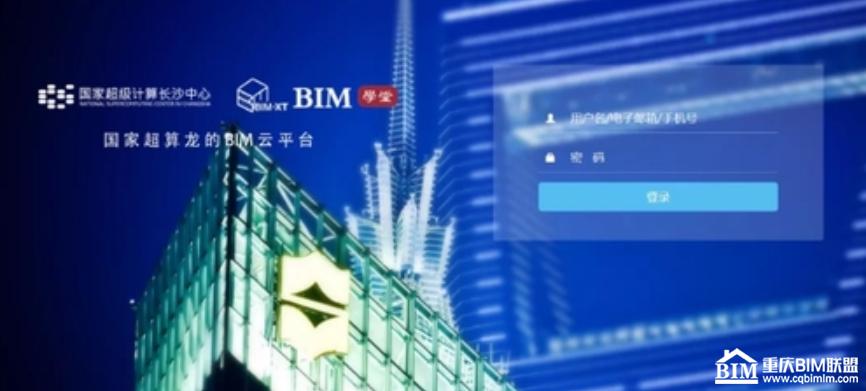 行见BIM图片3