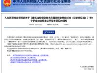 """【新增BIM认证】人社部发布""""建筑信息模型技术员""""国家职业技能标准!"""