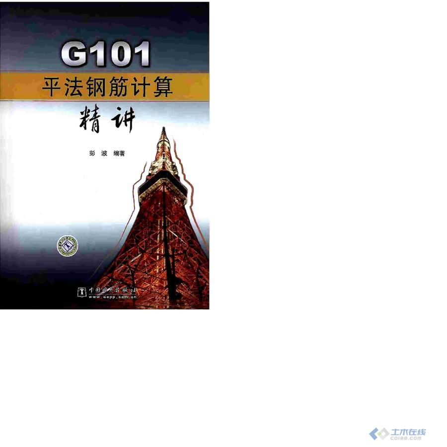 建筑结构电子书图片1