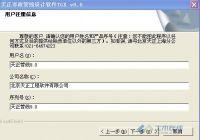 天正市政管线9.0+破解程序(已测试)