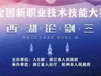 """""""西湖论剑""""全国新职业技术技能大赛即将开赛"""
