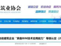 """关于举办河南省建筑企业""""具备BIM技术应用能力""""等级认定(2021)的通知"""