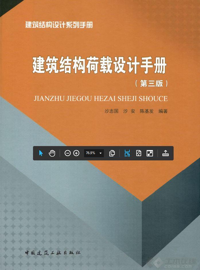 全网首发《建筑结构荷载设计手册(第三版)》