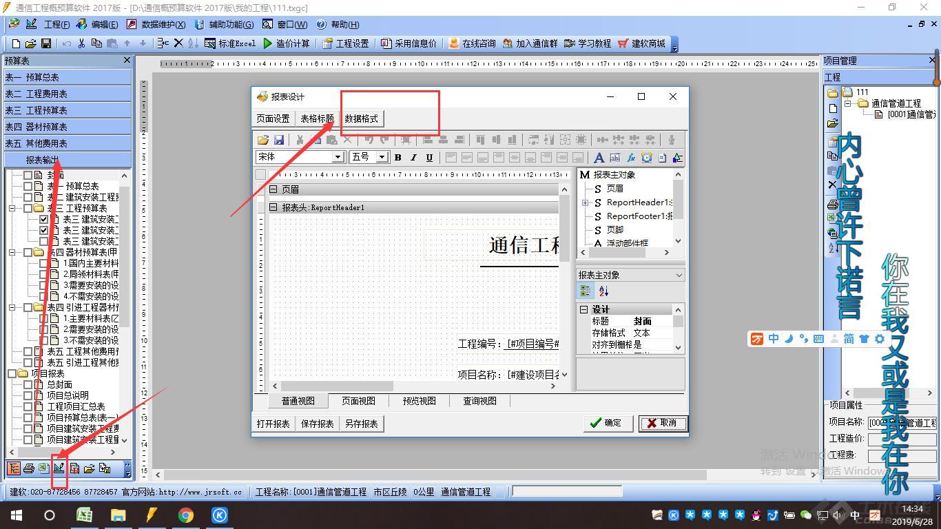 造价软件图片1