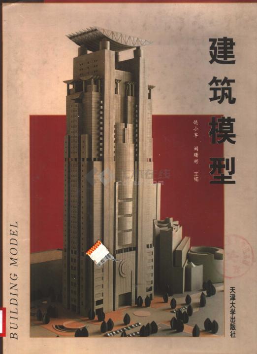 建筑电子书图片1