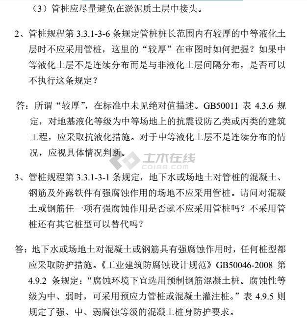 2016年江苏结构专业审图技术问答-0524-定稿版