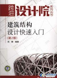 (第二版)建筑结构设计快速入门 刘铮编著pdf
