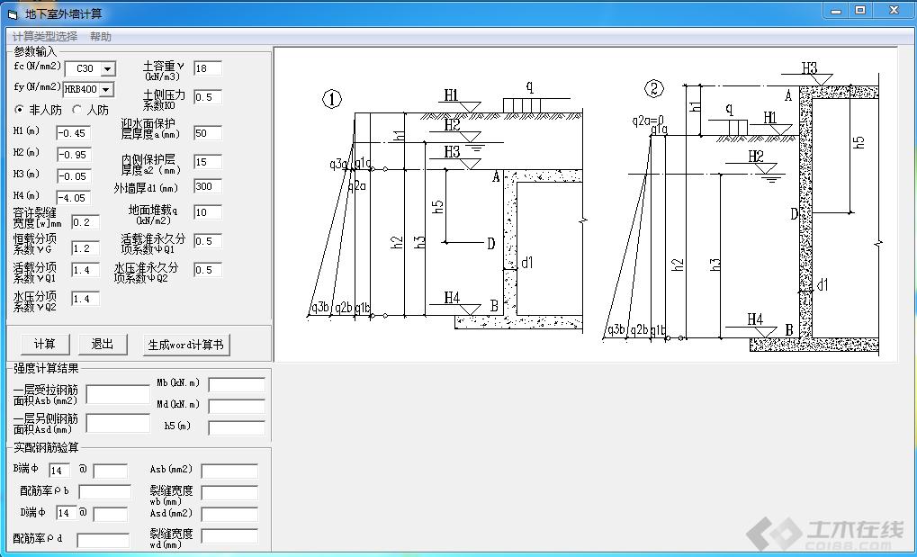 其他结构设计软件图片1