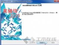 莱辅络(Rebro)--机电BIM Rebro2019中文版软件 交流