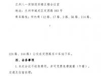 会议通知┃关于召开甘肃省 2021年装配式建筑高峰论坛峰会的通知