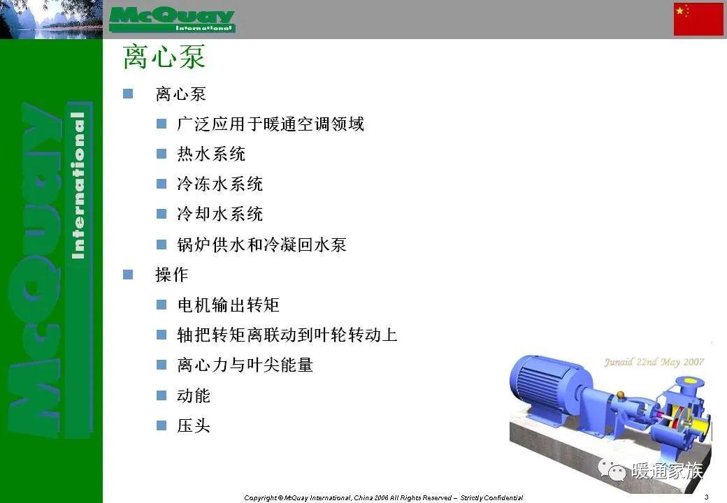 暖通制冷设备选型图片2