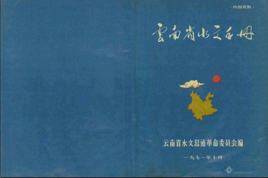 云南水文手册