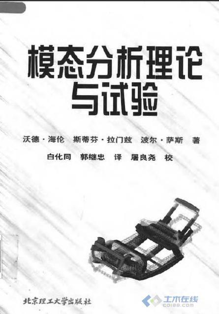 模态分析理论与试验.pdf