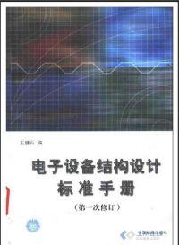 电子设备结构设计标准手册(第一次修订)