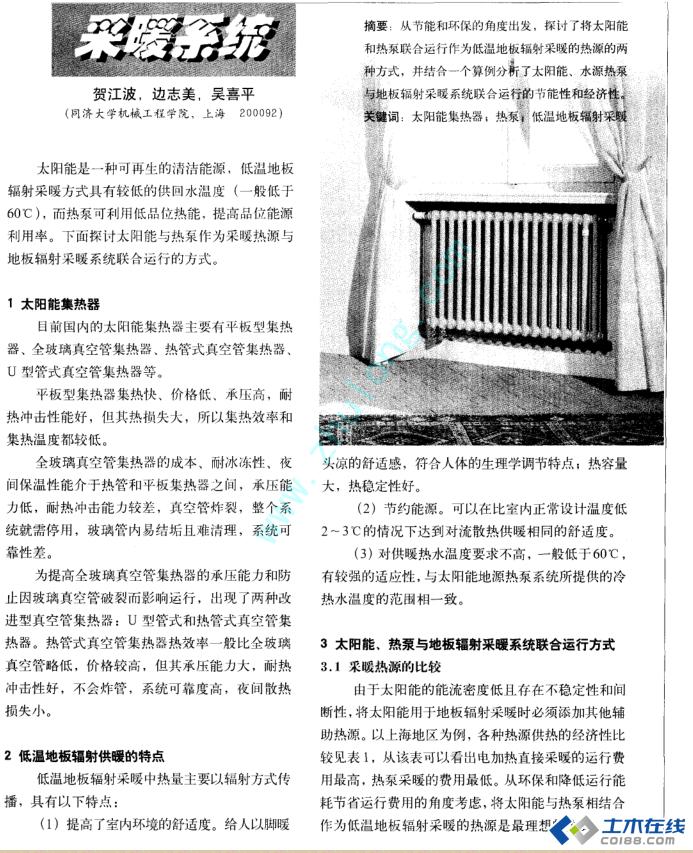 暖通资料下载图片1